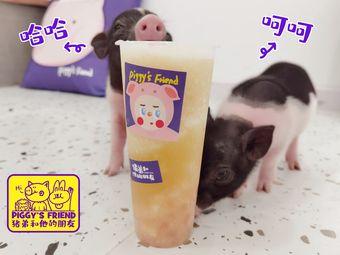 豬弟萌寵·豬弟和他的朋友
