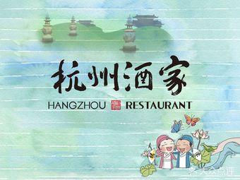 杭州酒家(延安路店)