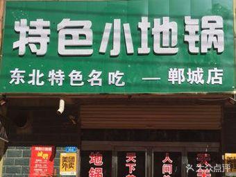 特色小地锅(郸城店)