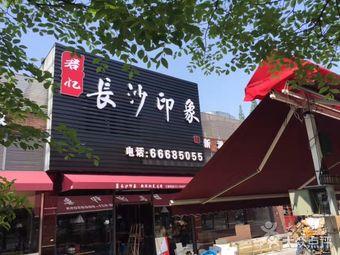 君忆长沙印象·经典湘菜