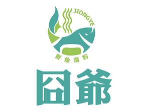 囧爷·米粉鱼粉(中山路店)