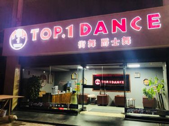 TOP.1DANCE 舞蹈工作室(力盟店)
