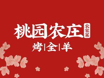 桃園農莊烤全羊(佘山店)