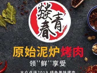 燚青春泥炉烤肉(坪山比亚迪店)
