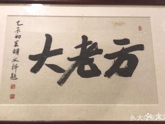 方老大馄饨(抚宁巷店)