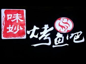 味妙烤鱼吧(榆星广场店)