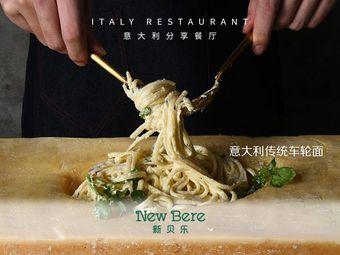 新貝樂意大利餐廳(美羅城店)