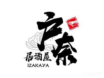 户奈·居酒屋(下沙店)