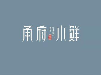 甬府小鲜(陆家嘴中心店)