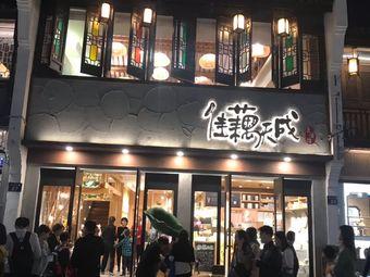 佳藕天成(南宋御街总店)