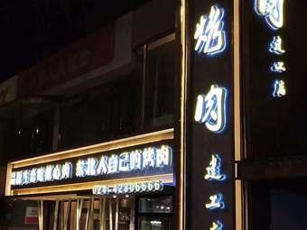 小权烤肉(建工店)
