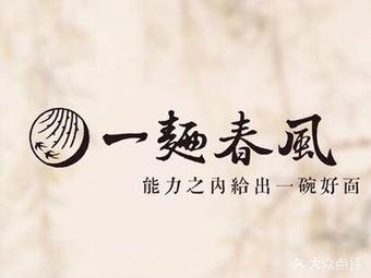 一面春風(吳興路店)