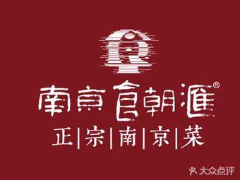 南京食朝汇(紫峰店)