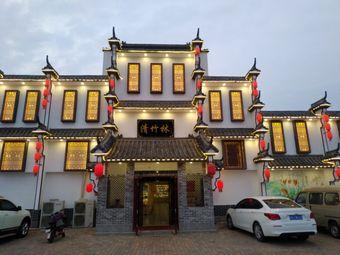 清竹林农家院(九通店)