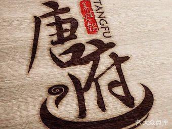 唐府养生锅物料理(浦江店)