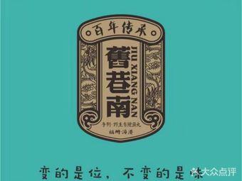 舊巷南(沈塘桥店)