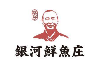 胡氏银河鲜鱼庄(莲湖路店)