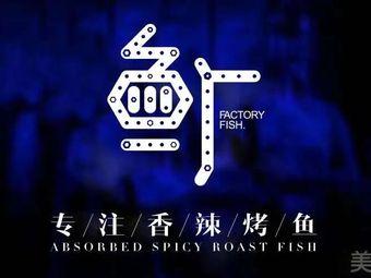 鱼厂(高新时代店)