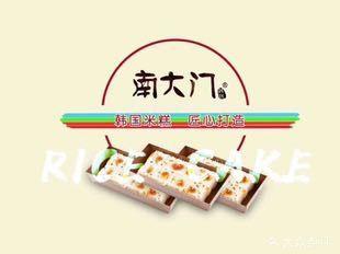 南大门米糕(太仓万达店)