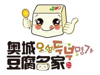 奧城豆腐名家(奧城總店)
