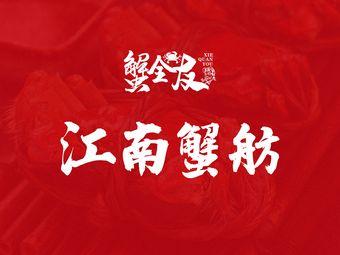 江南蟹舫·蟹全友·陽澄湖農家菜(昆山店)