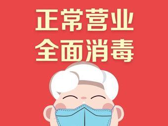 老山东(陆优游登陆嘴店)