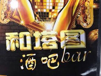 延吉市天池广场五楼和塔图酒吧