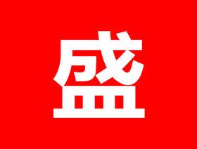 船歌鱼水饺的图片