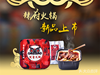 辣府(漕宝路店)