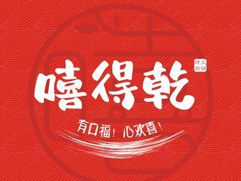 嘻得乾八旗火锅烤肉(龙港店)