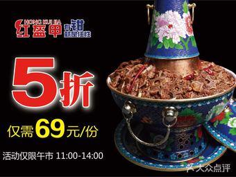 红盔甲羊蝎子火锅(人民广场店)