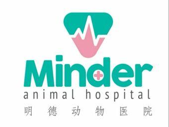 明德动物医院