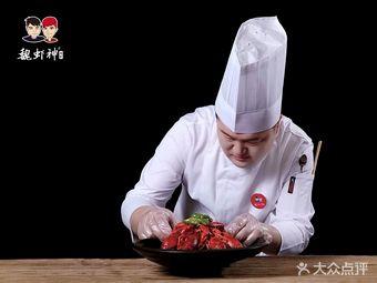 魏虾神龙虾·香辣蟹(朝天宫西街店)