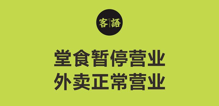 【深圳】客家菜