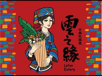 云之緣云南民族菜Lotus Eatery(定西路店)