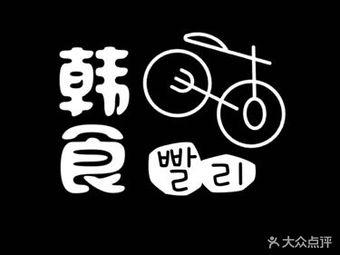 韩食빨리(木棉湾佳兆业店)