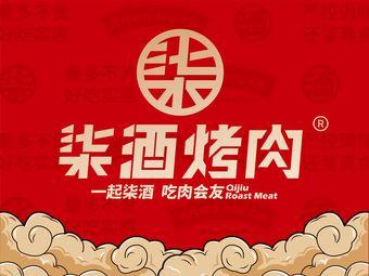 柒酒烤肉(平潭店)
