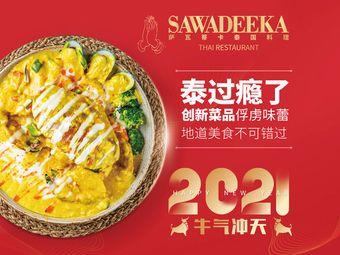 Sawadeeka薩瓦蒂卡泰國料理(淮海755店)