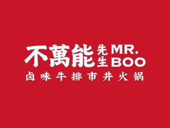 不万能先生市井火锅· 鲜切牛肉(武林总店)