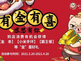小猪查理川式自助烤肉(三和购物广场店)