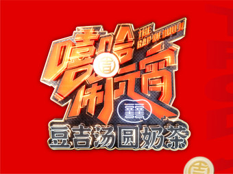 豆吉汤圆奶茶(巫溪逍遥广场店)