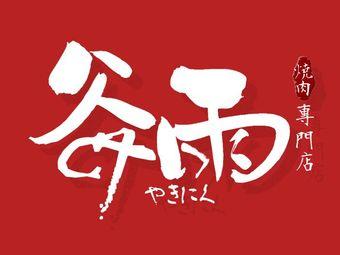 谷雨日式烧肉酒场(大剧院店)