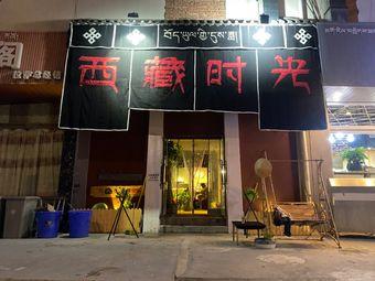 西藏时光live house