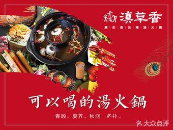 滇草香云南原生态汤火锅(宝山天街店)