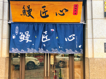 鳗匠心(鳌江店)