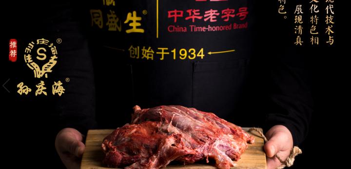 西安伴手礼—牛羊肉