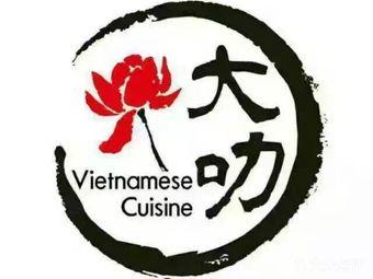 大叻越南风味餐厅(艾尚天地店)