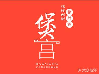 煲宫(龙阳广场店)