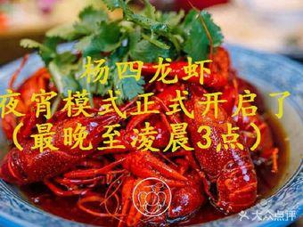 杨四丈母娘•杨四龙虾(凤凰店)