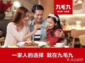 九毛九 西北菜·山西面(太仓万达店)